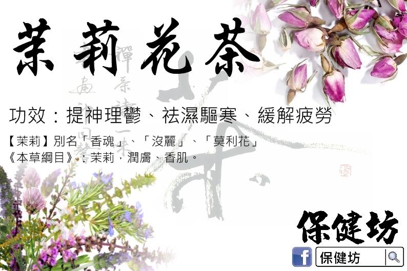 茉莉花茶(1)
