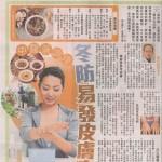 【分享】冬防易發皮膚病 中醫藥調理
