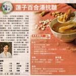 【分享】養生湯水:蓮子百合湯抗皺