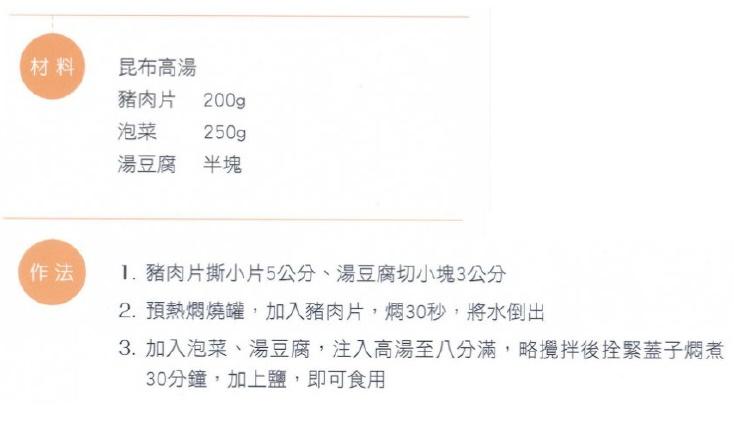 保健坊_燜燒杯食譜_韓式泡菜豬肉鍋_1