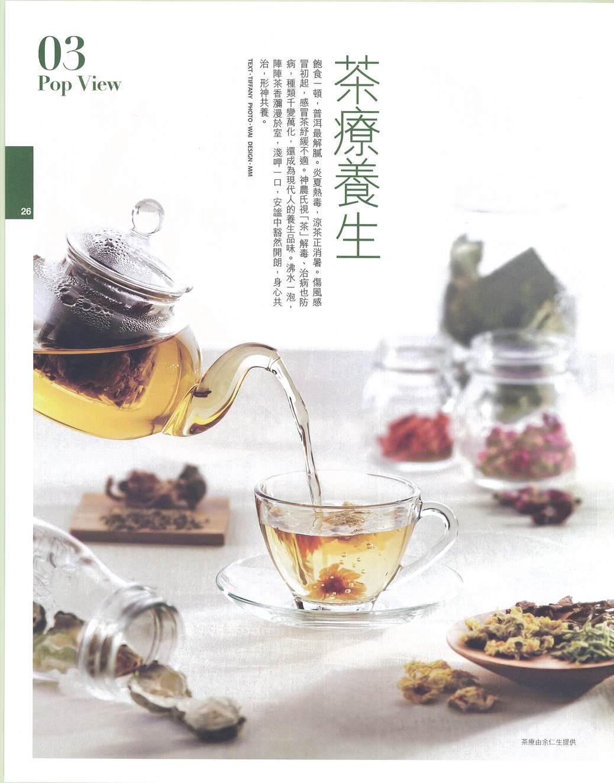 保健坊_茶療養生_1