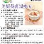 【分享】美顏養膚湯療方