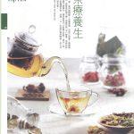 【分享】茶療養生
